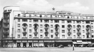 Athénée Palace 1950